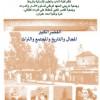 ندوة وطنية: القصر الكبير المجال والتاريخ والمجتمع والتراث.