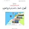 تنظم شعبة التاريخ بكلية الآداب والعلوم الإنسانية – المحمدية، ندوة وطنية في موضوع: العمران، المجال والإنسان في تاريخ المغرب.