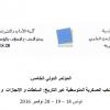 إخبار بتنظيم المؤتمر الدولي الخامس في موضوع: النخب العسكرية المتوسطية عبر التاريخ: السلطات والإنجازات والمهام، تونس 18 – 19 – 20 نوفمبر 2016