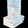 إصدار جديد للأستاذ محمد أحميان تحت عنوان: الريف والبحر الأبيض المتوسط، 1830 – 1926، تقديم الأستاذ ميمون أزيزا.