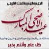 تهنئة بمناسبة عيد الأضحى المبارك 1439 هـ / 2018م