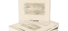 إصدار جديد للأستاذ عبد الواحد بنعضرا، رحلة الصفار التطواني إلى فرنسا … بين تمثلات المؤلف ورهانات ليون روش.