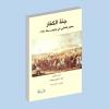 إصدار جديد عن منشورات دار أبي رقراق بالرباط للأستاذ عبد الرحيم بنحادة، جنة الكفار، سفير عثماني في باريس سنة 1721، دراسة وتحقيق.