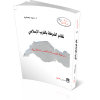كتاب جديد للأستاذ سعيد بنحمادة، نظام الشرطة بالغرب الإسلامي: نسقية المؤسسات والممارسات الأمنية، منشورات الزمن.