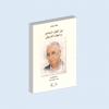 إصدار جديد من تنسيق الأستاذ عبد الرحمان المودن، عثمان بناني بين الفعل السياسي والبحث التاريخي، دار أبي رقراق للطباعة والنشر.