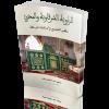 إصدار جديد للأستاذ أحمد الشرقاوي بوكاري، الزاوية الشرقاوية والمخزن، تأطير المجتمع وإكراهات الوساطة.