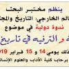 ينظم مختبر البحث المغرب والعالم الخارجي: التاريخ والمجتمع والتراث، ندوة دولية في موضوع: التسلية والترفيه في تاريخ المغرب