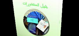 جديد منشورات الجمعية المغربية للبحث التاريخي: دليل المنشورات، إعداد الأستاذ عثمان المنصوري.