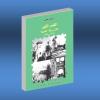 """إصدار جديد للأستاذ سعيد الحاجي، القصر الكبير خلال مرحلة """"الحماية"""" (1912-1956)، ضمن منشورات المندوبية السامية لقدماء المقاومين وأعضاء جيش التحرير."""