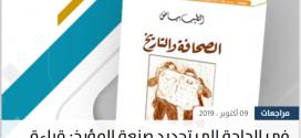 """جمال فزة، في الحاجة إلى تجديد صنعة المؤرخ: قراءة في كتاب """"الصحافة والتاريخ"""" للمؤرخ الطيب بياض."""