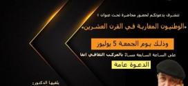 دعوة لحضور محاضرة تحت عنوان: الوطنيون المغاربة في القرن العشرين، يلقيها الأستاذ مصطفى بوعزيز.