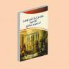 صدور الطبعة الثالثة من كتاب: مقالات في تاريخ الغرب الإسلامي خلال عصري المرابطين والموحدين للأستاذ إبراهيم القادري بوتشيش.