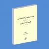 إصدار جديد للأستاذ مصطفى نشاط، فهرسة إبراهيم بن هلال السجلماسي (ت 903هـ)، وفهرسة ولده عبد العزيز (ت 910هـ).