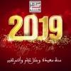تهنئة بالسنة الميلادية الجديدة 2019