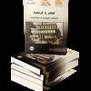 إصدار جديد للأستاذ عبد الكريم مدون، مصر وفرنسا العلاقات الاقتصادية والقانونية.