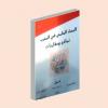 البحث العلمي في المغرب: نماذج ومقاربات، تنسيق الأساتذة، الطاهر بلمهدي والحسين رحمون والمصطفى ندراوي.