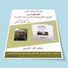 إعلان عن تنظيم لقاء تكريمي بمناسبة صدور كتاب تقاطعات التاريخ والأنثروبولوجيا والدراسات الأدبية، أعمال مهداة إلى عبد الأحد السبتي.