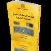 جديد منشورات الجمعية المغربية للبحث التاريخي:  تجارب في كتابة تاريخ المدينة المغربية، إعداد وتنسيق الأستاذ عبد المالك ناصري.