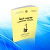 Annonce de la parution du fascicule 1 du volume LIII (2018) de la revue Hespéris-Tamuda, éditée par la Faculté des Lettres et des Sciences Humaines (Université Mohammed V de Rabat).