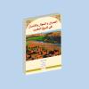 صدور مؤلف جماعي من تنسيق الأستاذين رحمون الحسين والطاهر بلمهدي تحت عنوان: العمران والمجال والإنسان في تاريخ المغرب، 2017.