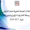 إعلان الجمعية المغربية للبحث التاريخي عن مسابقة أفضل بحث تاريخي للباحثين الشباب دورة 2017-2018