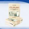 إصدار جديد للأستاذ عكاشة برحاب، السلطان والثائر الفتان، صراع السلطة في شمال شرق المغرب، 1902 – 1907، مراسلات مختارة.