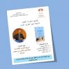 الإعلان عن تقديم وقراءة في كتاب الأستاذ عبد العزيز أكرير بكلية الآداب والعلوم الإنسانية بمراكش.