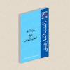 جديد إصدارات الجمعية المغربية للبحث التاريخي، تجدونها بالرواق الخاص بالجمعية بالمعرض الدولي للنشر والكتاب بالدار البيضاء.