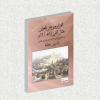 إصدار جديد للأستاذ إدريس بوهليلة، الجزائريون في تطوان خلال القرن 13هـ / 19م، مساهمة في التاريخ الاجتماعي للمغرب الكبير.