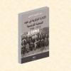 إصدار جديد للأستاذ عبد الحميد احساين، الإدارة المركزية في عهد الحماية الفرنسية، 1912 – 1940.