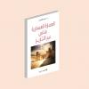إصدار جديد للأستاذ منير أقصبي، العمارة العسكرية بفاس عبر التاريخ، عن دار إفريقيا الشرق 2016.