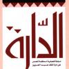 تهنئة الأستاذ محمد أمين، عضو الجمعية المغربية للبحث التاريخي بمناسبة تعيينه عضوا في الهيئة الاستشارية الجديدة لمجلة الدارة
