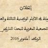 تذكير بالإعلان عن فتح التسجيل للمشاركة في الأيام الوطنية الثالثة والعشرين للجمعية المغربية للبحث التاريخي.