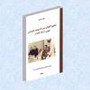إصدار جديد للأستاذ عبد الرزاق لكريط، ترجمة وتقديم لكتاب بيير بارون، تطويع الأهالي زمن الاستعمار الفرنسي، مغرب (1912-1939).