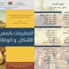 ينظم مختبر البحث العلمي والتربوي في العالم المتوسطي، فريق البحث في التاريخ والمجال والقانون ندوة وطنية في موضوع: التنظيمات بالمغرب، الأشكال والوظائف.