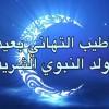 تهنئة بعيد المولد النبوي الشريف
