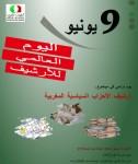 """صور تذكارية لليوم الدراسي المنظم بمناسبة اليوم العالمي للأرشيف في موضوع: """"أرشيف الأحزاب السياسية المغربية"""""""
