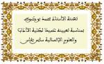 تهنئة الأستاذ محمد بوكبوط بمناسبة تعيينه عميدا لكلية الآداب والعلوم الإنسانية سايس بفاس