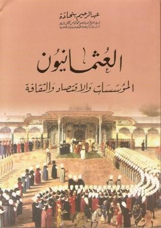 Benhadda_Ottomans