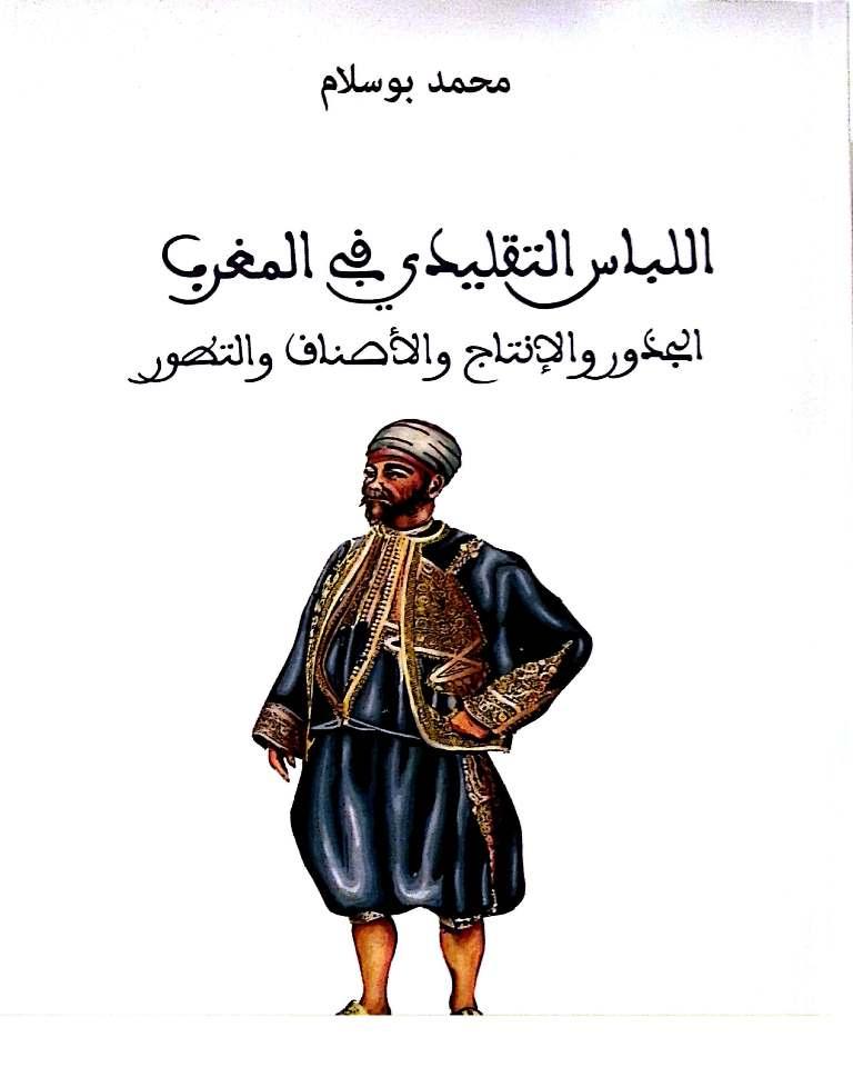 Bouslam