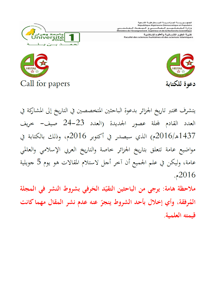 CALL FOR PAPERS 01