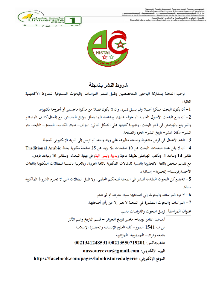 CALL FOR PAPERS 02