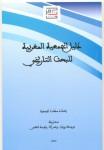 جديد إصدارات الجمعية المغربية للبحث التاريخي