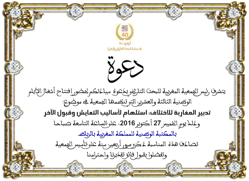 INVITATION JN 23 RABAT BNRM