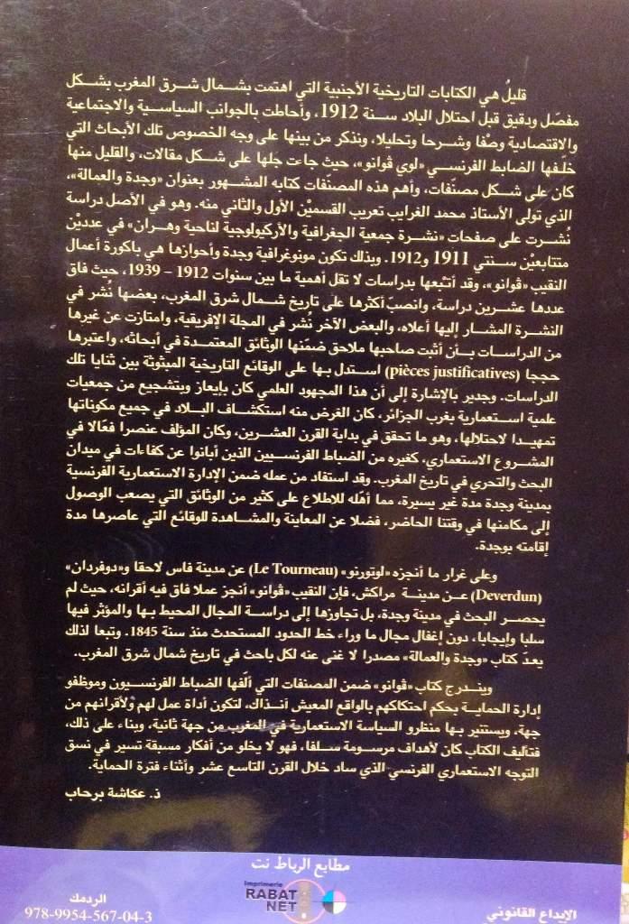 Oujda1 1