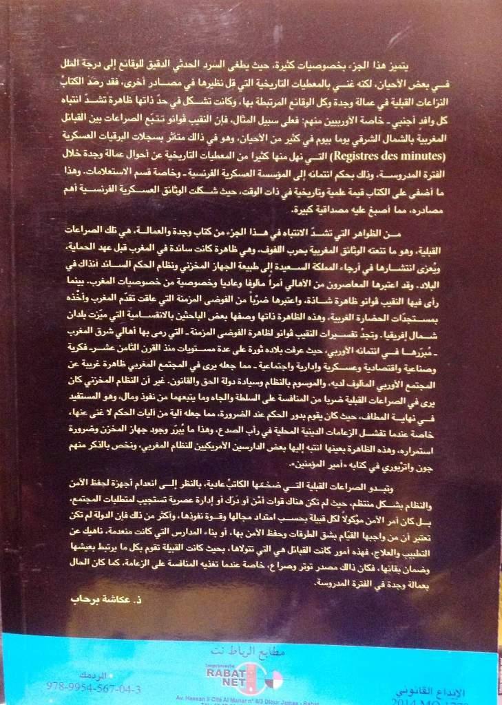 Oujda2 2