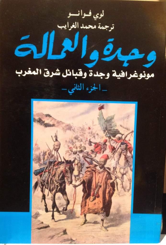 Oujda2