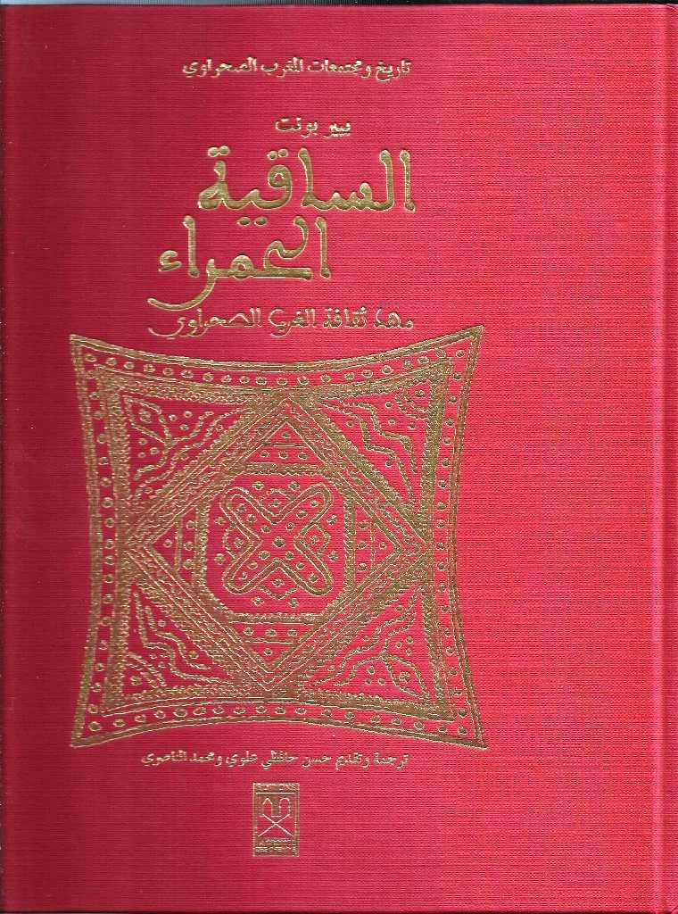Saqiya al-Hamra 1web