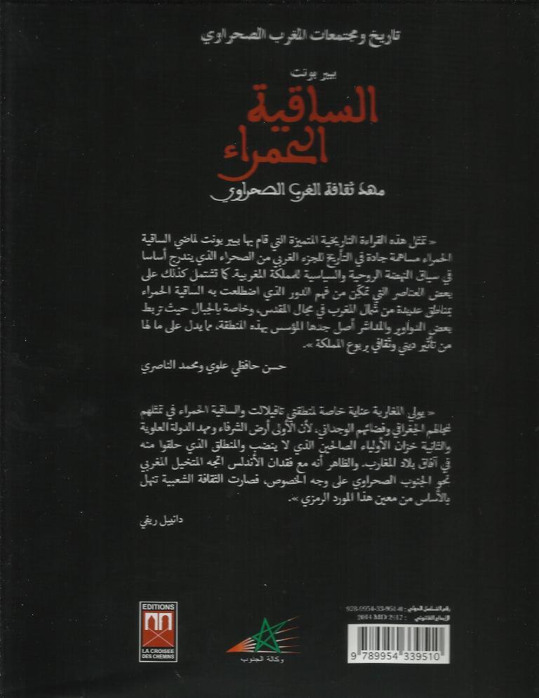 Saqiya al-Hamra 2web