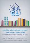 الجمعية المغربية للبحث التاريخي بالمعرض الدولي للنشر والكتاب 2015 الدورة 21